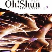 月刊Oh!shun7月号発行✴︎