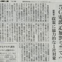 5G関係の記事 (直近一週間)