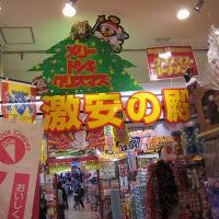♪ドンキホーテ 名古屋本店♪
