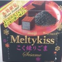 Melty kiss こく練りごま...