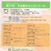 第27回 名古屋ギターコンクール