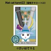 女教皇。オリジナルタロット「Hat cat tarot22」(帽子猫タロット22)。