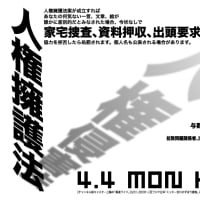 4/4人権擁護法緊急集会 おまけ情報