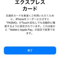■iPhoneにPASMOが追加できるようになりました!①