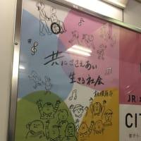 共にささえ合い生きる社会 相模原   津久井と新幹線殺傷事件の判決