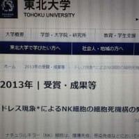 日本発期待のガンワクチン治験中止