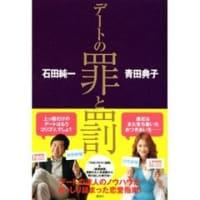 『デートの罪と罰』本日発売!