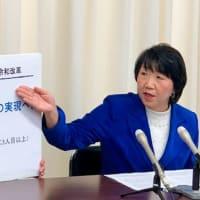 次期衆院選 幸福実現党の河井美和子氏が山口一区から出馬を表明 ザ・リバティWeb  (1) 女性が尊重され、活躍できる社会の実現を! (2) 命を守る国の体制を(3) 家計を守る減税政策を