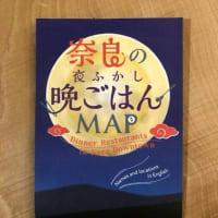 奈良の夜ふかし晩ごはんMAPが届きました! @nara_mise