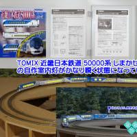 ◆鉄道模型、TOMIX「近畿日本鉄道 50000系 しまかぜ」の自作室内灯が、かなり瞬く状態になっていた…