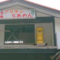 八平の食堂@長柄町