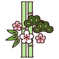 「松竹梅」お正月と年賀状(季節・行事)