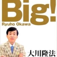 「未来は決まっていない。それなら、恐怖でなく、Think Big! (大きく考える)」大川隆法