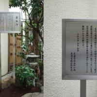 文京区長源寺様の顕彰碑