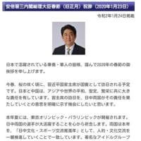 東京五輪に取り憑かれ、人の命を蔑ろにした安倍政府の大罪