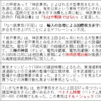 高度成長期①(5景気)の覚え方◇S近現713