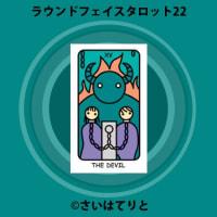 【15】悪魔(ラウンドフェイスタロット22)オリジナルタロットカード紹介