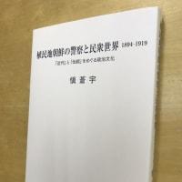 愼蒼宇さん著『植民地朝鮮の警察と民衆世界 1894-1919』、オンデマンド復刊しました