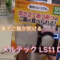 クックマンYouTube動画