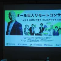 ☆リモートコンサート☆