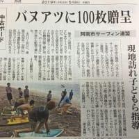 今朝の徳島新聞(5/9)