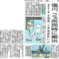 本部塩川港の北側バースでも辺野古への土砂搬送が始まった!--- しかし、使用は週1回のみ。搬出量が2倍になるのではない /// 離島住民の生活・経済を支える本部塩川港の独占的な使用は許せない!