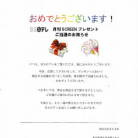 新規当選 雑誌「SCREEN」/BS日テレ