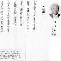 第49回熊本県芸術功労者に川口さん