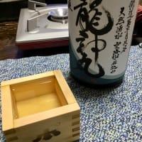 『 龍神丸 純米吟醸 袋吊るし 生原酒 1.8L 』当選のご案内