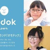 こどもメガネの専門ブランド『omodok(オモドック)』の取扱いを始めました。