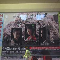 歌舞劇「綺譚桜姫」