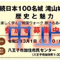 3月1日開催予定「続日本百名城 滝山城の歴史と魅力」は中止になりました