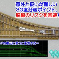 ◆鉄道模型、意外と扱いが難しい30度分岐ポイント、脱線のリスクを回避するには?
