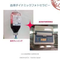 血液ダイナミックフォトセラピー(血液クレンジング+紫外線照射療法)について