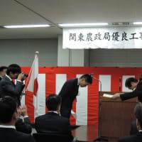 関東農政局より優良工事の表彰を受けました