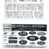 オメガ3を8%含む【低糖質・低脂肪チアパ ウダー】発売開始!