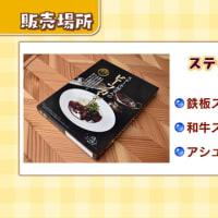 奈良のご当地レトルトカレー!ベスト3(奈良テレビ放送「ゆうドキッ!」)
