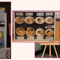 19369 中華そば集「強煮干し」@金沢 10月24日 集史上最強煮干しラーメン! 「強煮干し」略すと「きょうにぼ」ってw!