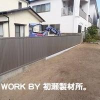 M様邸外構工事(いわき市小名浜) ~フェンス工事完了~