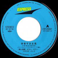 ◆EP◆ダウン・タウン・ブギウギ・バンド「青春すきま風」Express ETP-20007 宇崎竜童 和田静男 相原誠(キャロル)