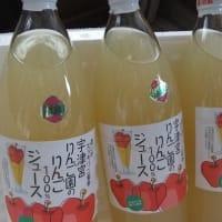 久々に100%りんごジュース販売のお知らせ。