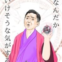 いけそうな気がするぅ((o(^∇^)o))