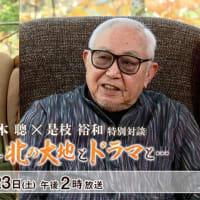 """倉本 聰 × 是枝裕和 """"あのとき""""から"""