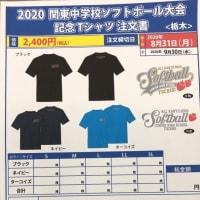 令和2年度関東中学校ソフトボール大会記念Tシャツ販売について