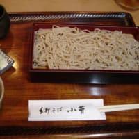 目黒 「小菅」