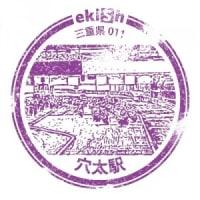 三岐鉄道 穴太駅