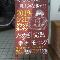 用賀に高級食パン専門店「くちどけの朝じゃなきゃ!!」