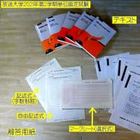 放送大学単位認定試験(自宅受験)