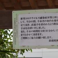【奉祝記念事業】参道整備 第一工区一部開放!