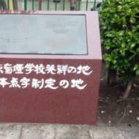 「東京盲唖学校発祥の地」、「日本点字制定の地」
